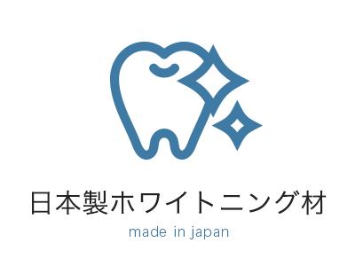 日本製ホワイトニング材