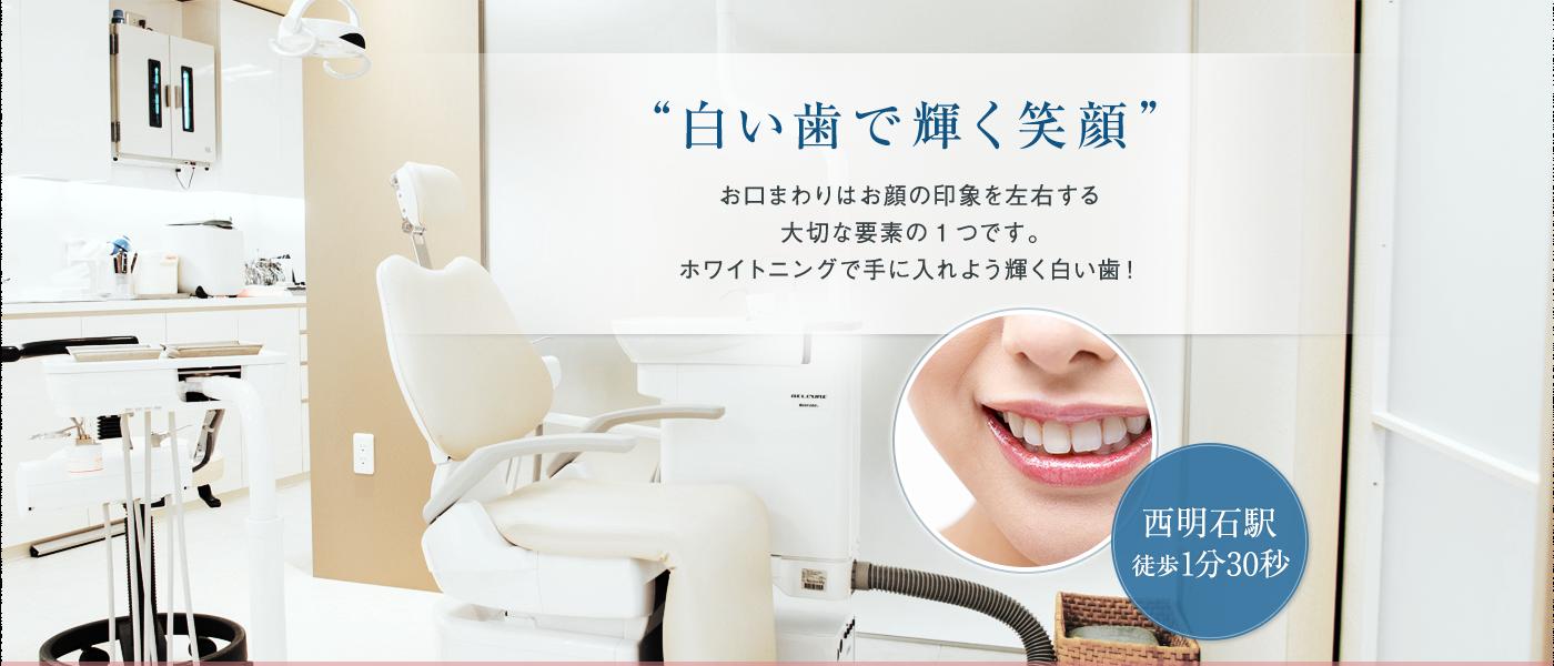 """""""白い歯で輝く笑顔""""お口まわりはお顔の印象を左右する大切な要素の1つです。ホワイトニングで手に入れよう輝く白い歯!"""